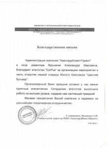 Отзыв_АвангардИнвестПроект
