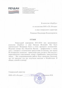 Отзыв_Речдан