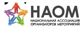 Национальная ассоциация организаторов мероприятий